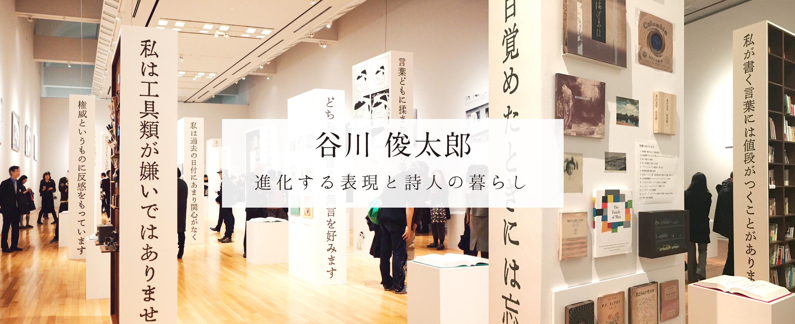谷川俊太郎 進化する表現と詩人の暮らし