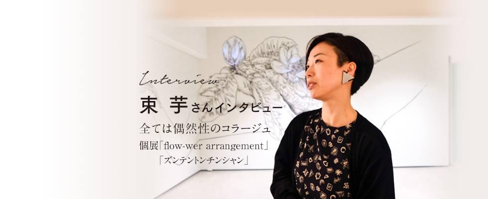 束芋さんインタビュー 全ては偶然性のコラージュ 個展「flow-wer arrangement」「ズ
