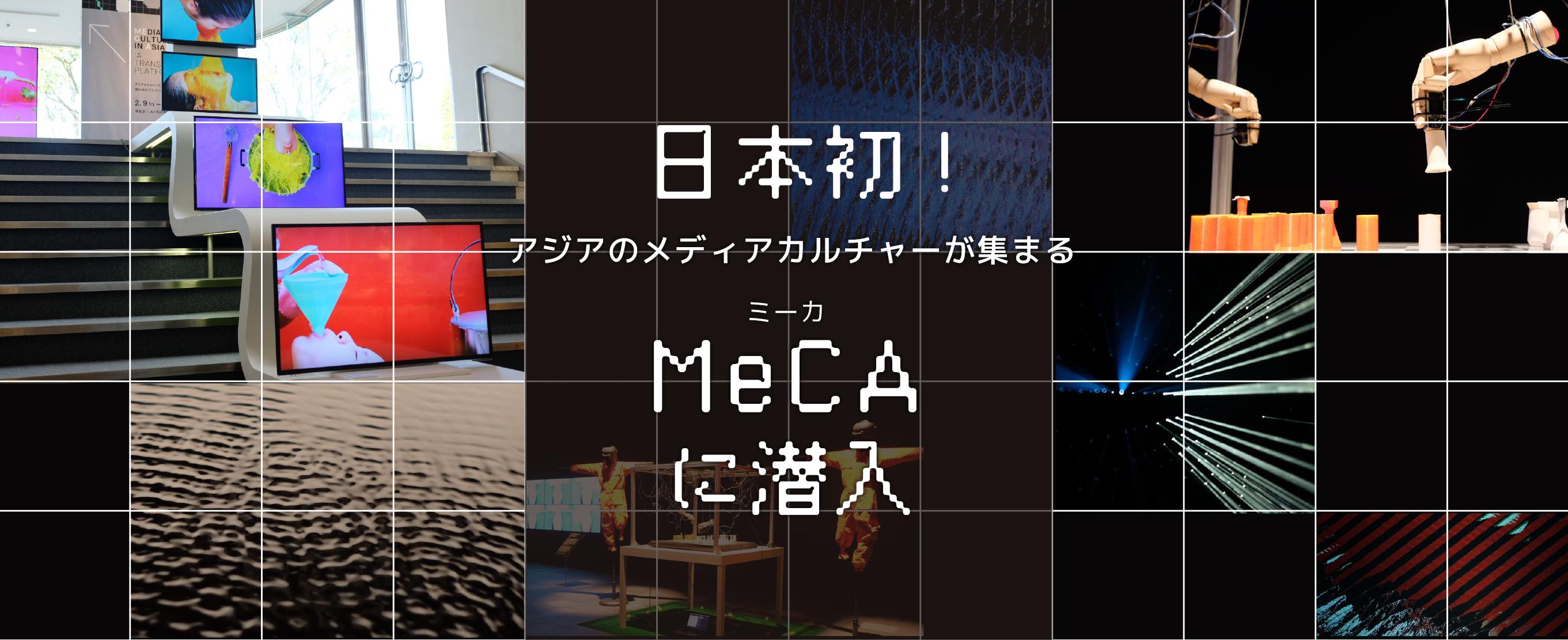 日本初!アジアのメディアカルチャーが集まるMeCA(ミーカ)に潜入