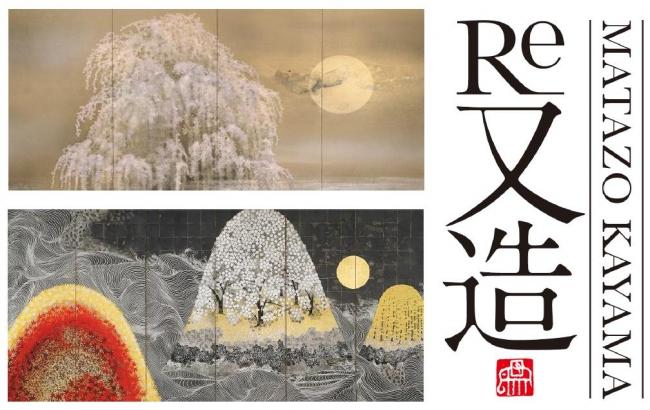 加山又造アート展 『Re 又造 MATAZO KAYAMA』【今週のおすすめアート】