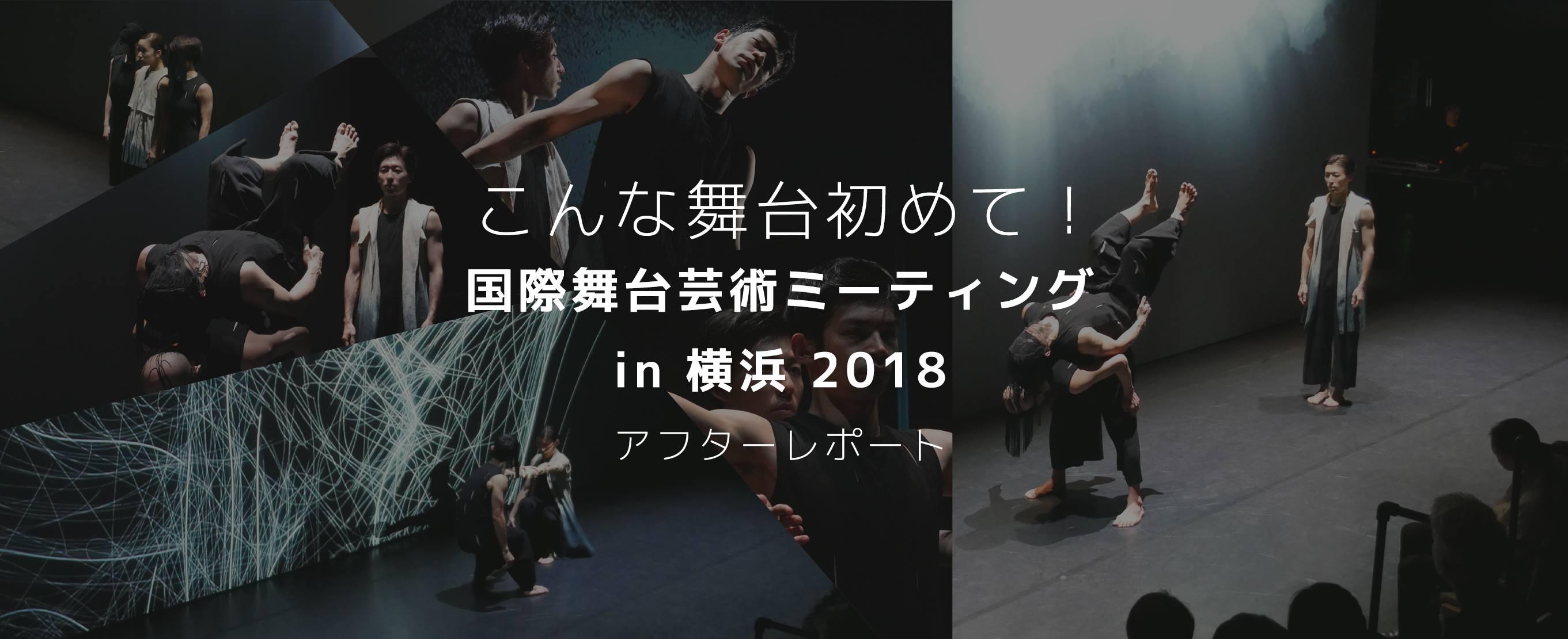 こんな舞台初めて!『国際舞台芸術ミーティング in 横浜 2018』アフターレポート
