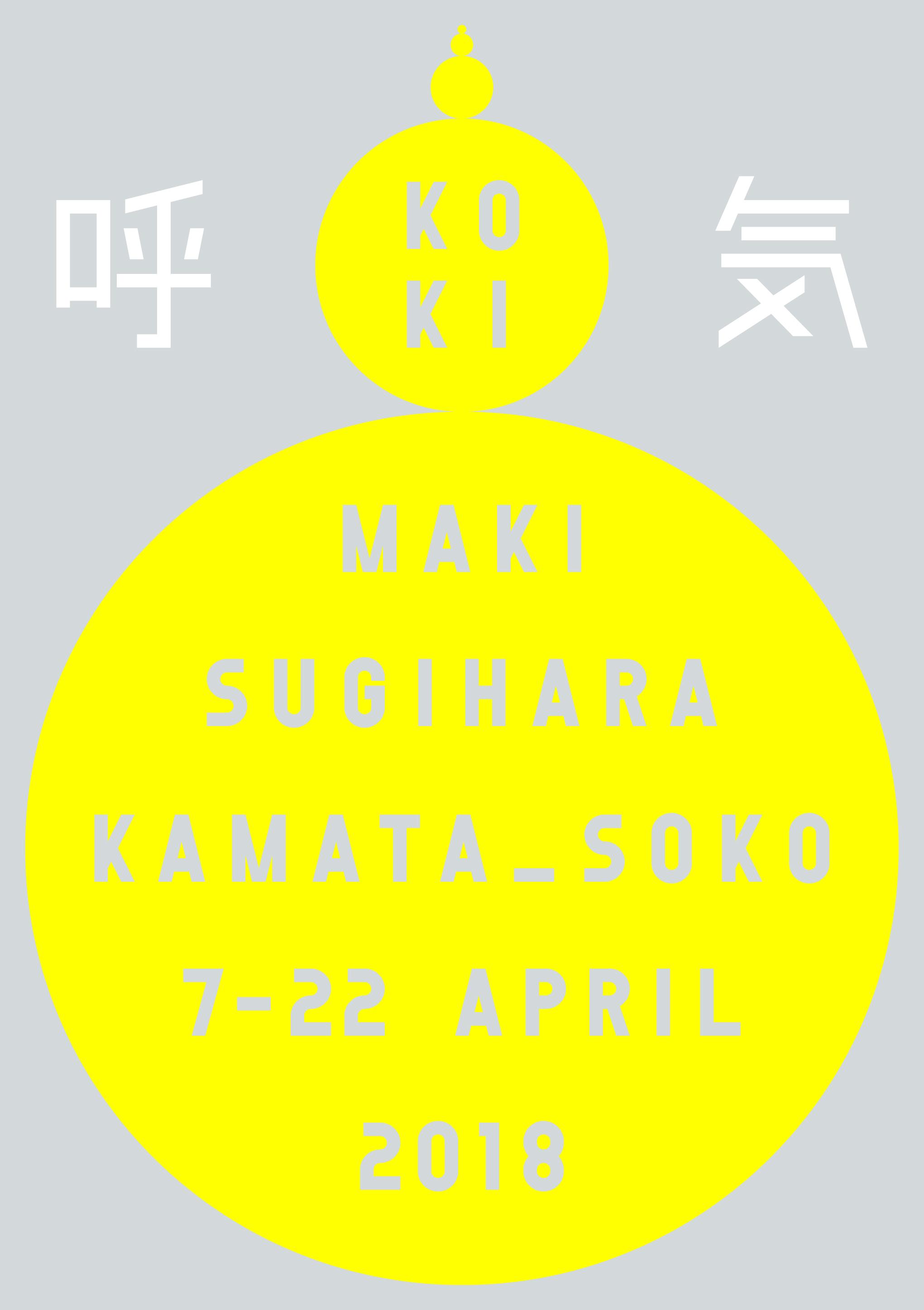 呼吸を通じて見るアート?呼気 KOKI 杉原真樹個展【今週のおすすめアート】
