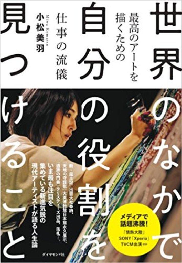 今をときめく女性アーティスト「小松美羽」個展 &書籍受注会【今週のおすすめアート】