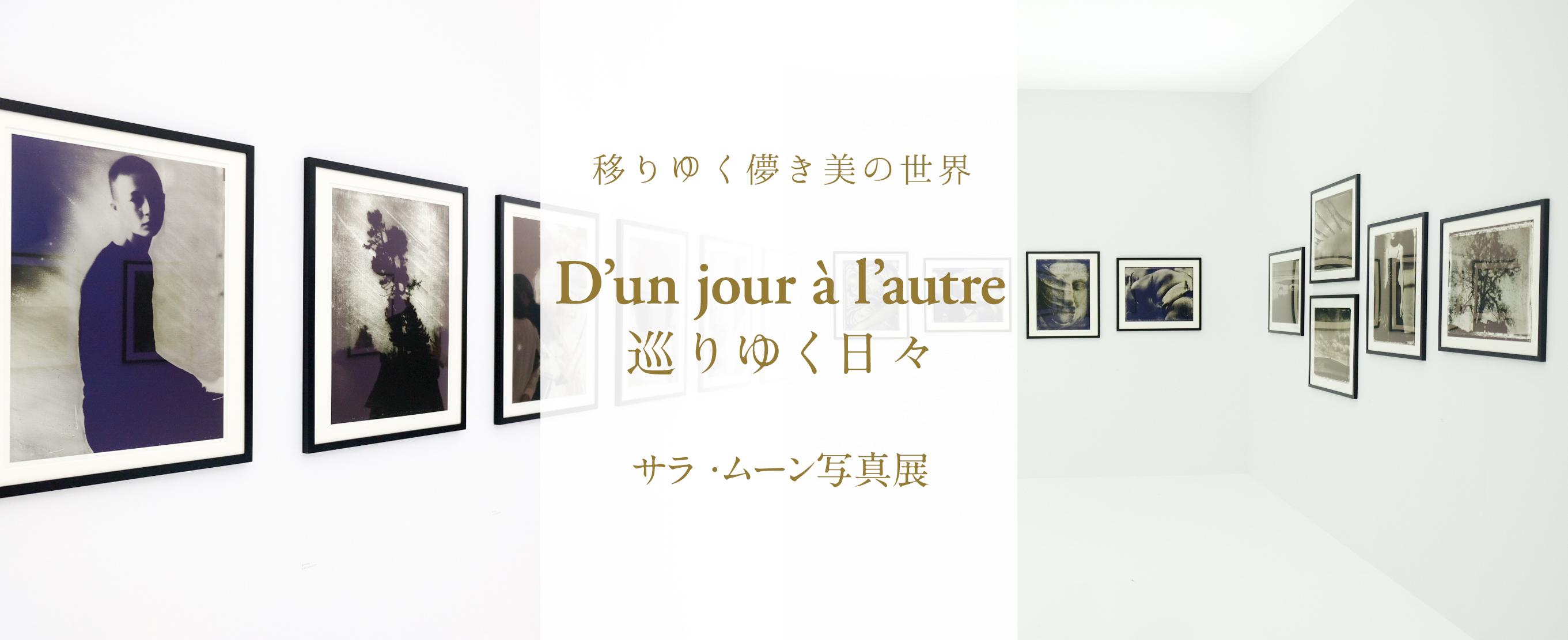 移りゆく儚き美の世界 『D'un jour à l'autre 巡りゆく日々』サラ ・ムーン写真展