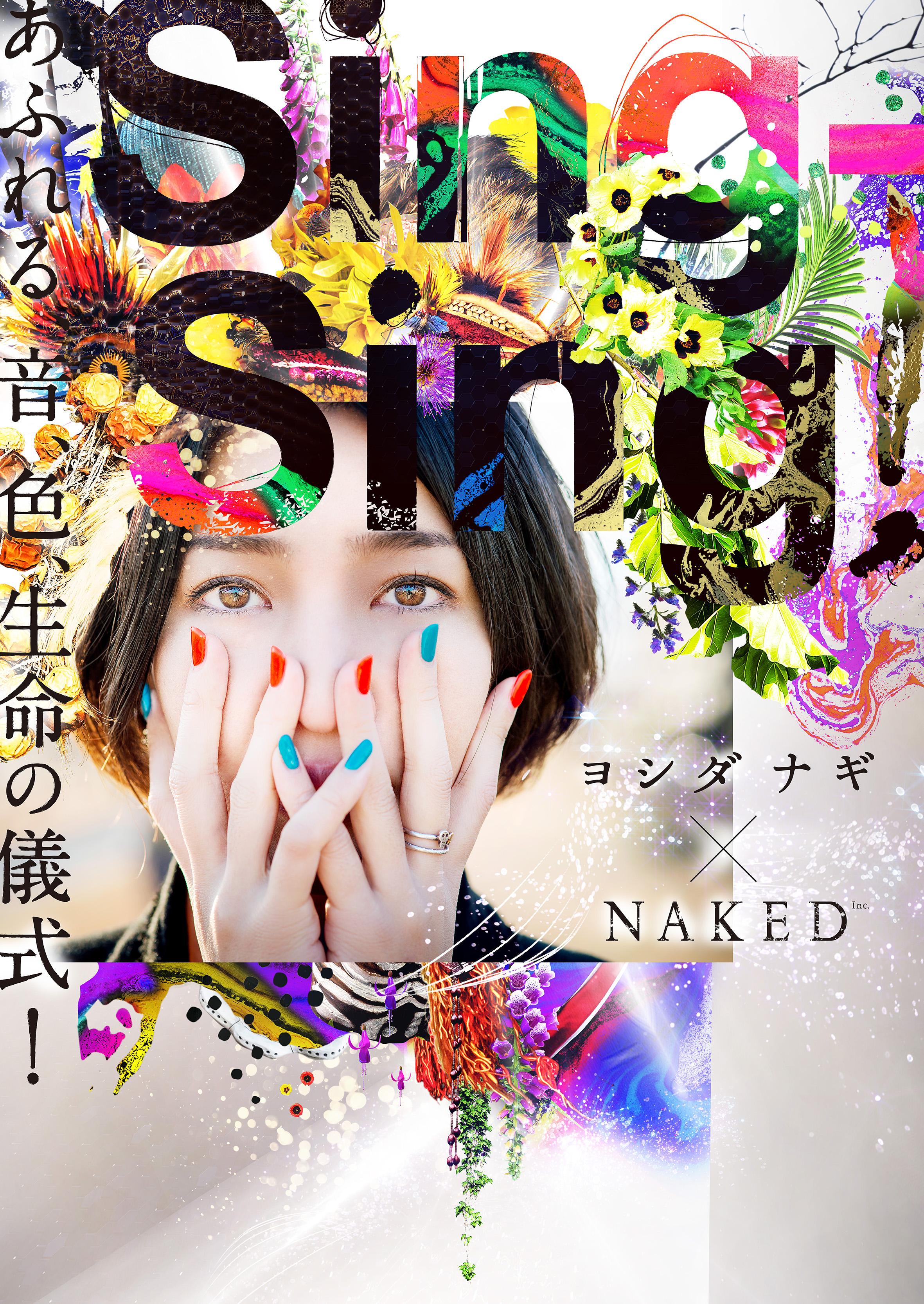 ヨシダナギ×NAKEDのコラボレーション!体験型アート展「Sing-Sing!」が開催【今週のおすす