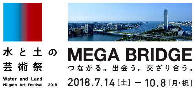 「MEGA BRIDGE ーつなぐ新潟、日本に世界にー」をテーマに「水と土の芸術祭2018」新潟県全