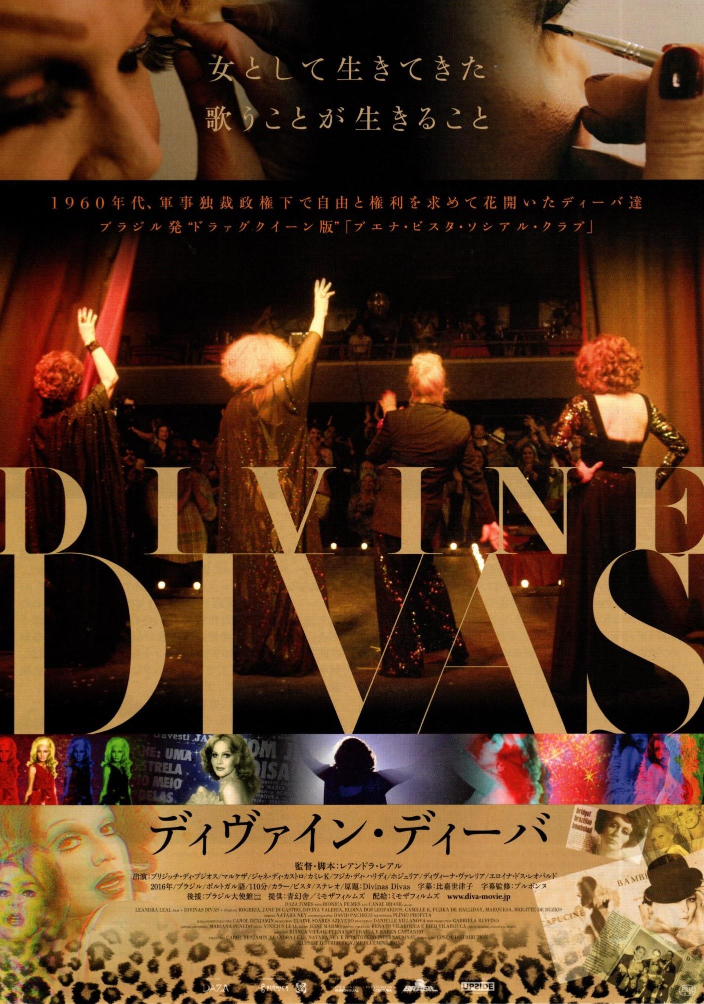 9月1日より公開!伝説のドラァグクイーン達によるドキュメンタリー映画『ディヴァイン・ディーバ』