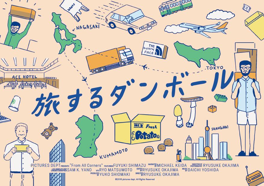 次世代ストリートアートの最前線を映したドキュメント映画「旅するダンボール」特別試写会のお知らせ【今週