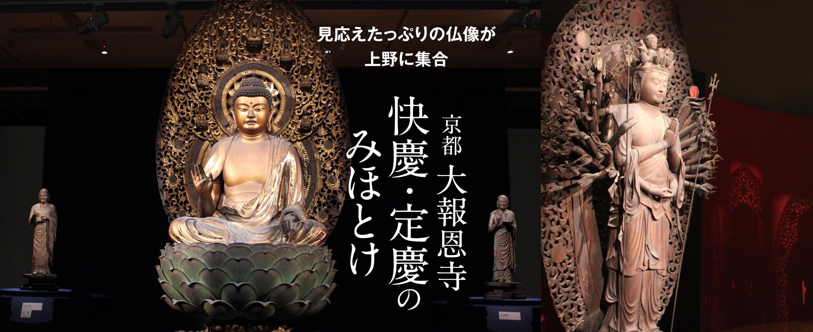 お気に入りの仏像を見つけようー京都 大報恩寺 快慶・定慶のみほとけ