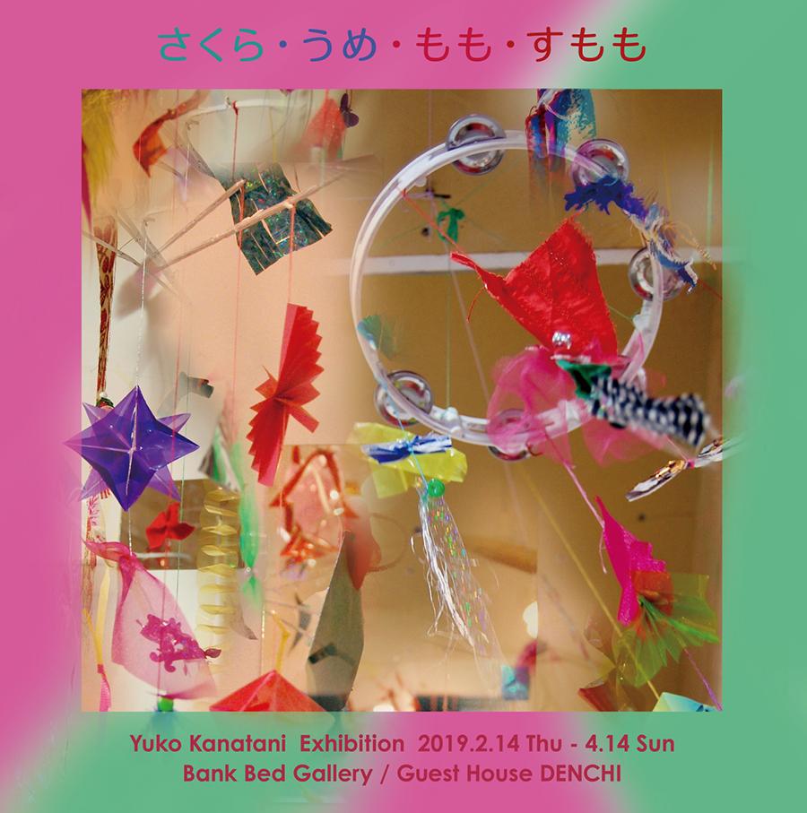 春の訪れを、アートと共に。金谷裕子の世界観を満喫できる個展が、バレンタインに合わせてスタートします!