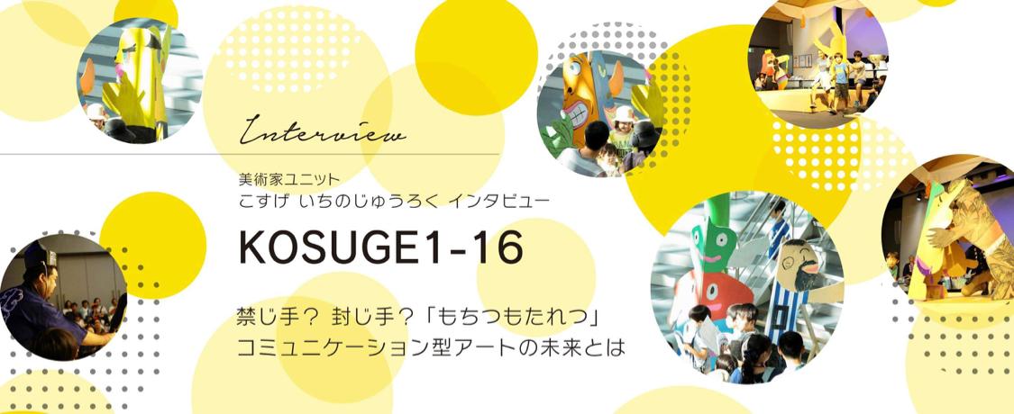 kosuge1-16インタビュー